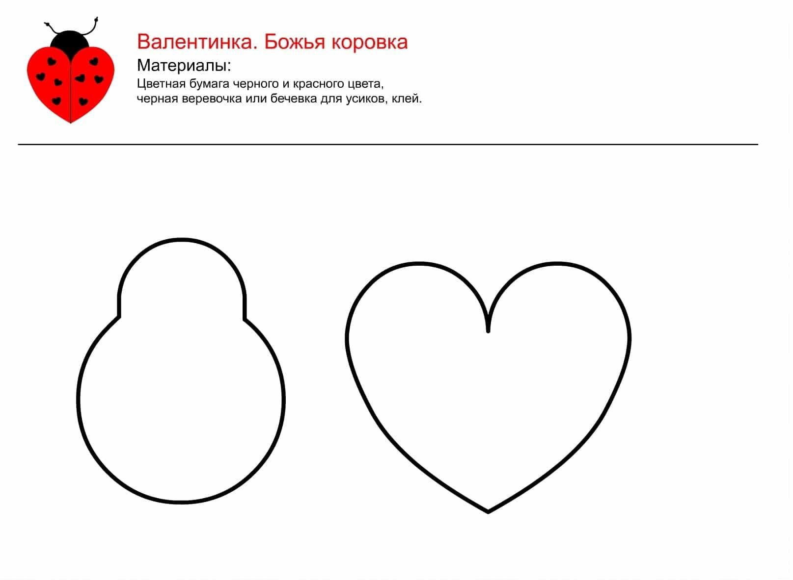 Рисунок валентинка своими руками
