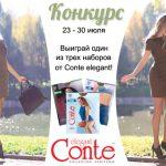 Выиграйте подарки от Conte Elegant!