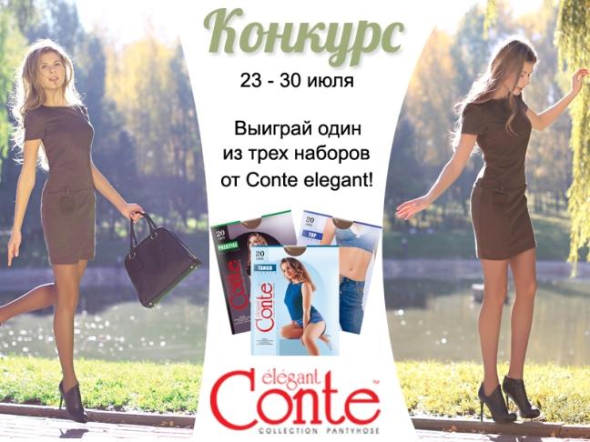 Победители конкурса от Conte Elegant!