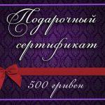 Поставь Like – получи сертификат на 500 грн!