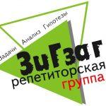 Услуги репетиторской группы «ЗИГЗАГ»