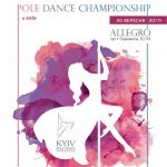 Всеукраинский чемпионат Inspiration pole dance championship 2017