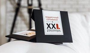 Не знаете, что подарить? Сертификат от XXL-Studio!