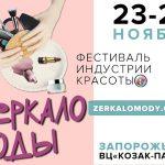 """Фестиваль """"Зеркало моды"""" в Запорожье!"""