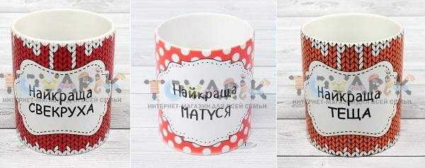Чашки для рідних (Інтернет-магазин Tovarik.com.ua)
