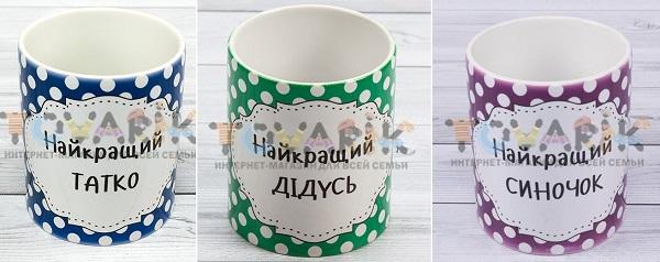Чашки для рідних з написами (Інтернет-магазин Tovarik.com.ua)