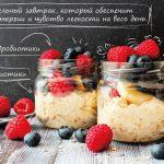 Моментальный завтрак: быстро, вкусно и питательно