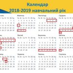 Розклад шкільних канікул у 2018-2019 навчальному році в Україні
