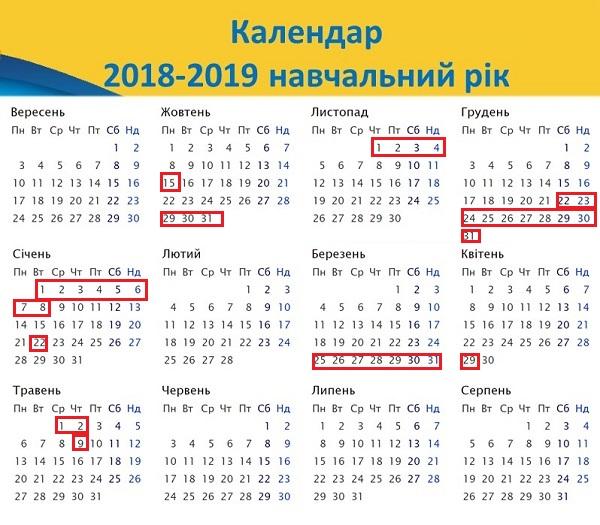 календар, календарь, учебный год 2018 2019, выходные 2018 2019