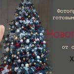 Новогодний фотопроект от XXL-Studio