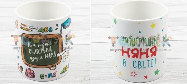 Чашки на подарунок вихователям і нянечкам (Інтернет-магазин Tovarik.com.ua)