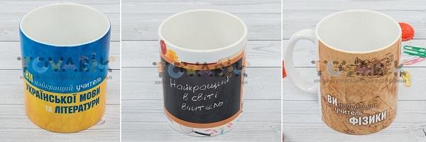 Чашки для вчителів з різних предметів (Інтернет-магазин Tovarik.com.ua)
