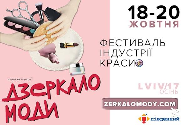 фестиваль зеркало моды
