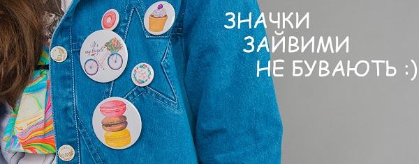 Стильні значки на одяг (Інтернет-магазин Tovarik.com.ua)