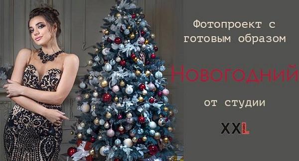 новый год, xxl