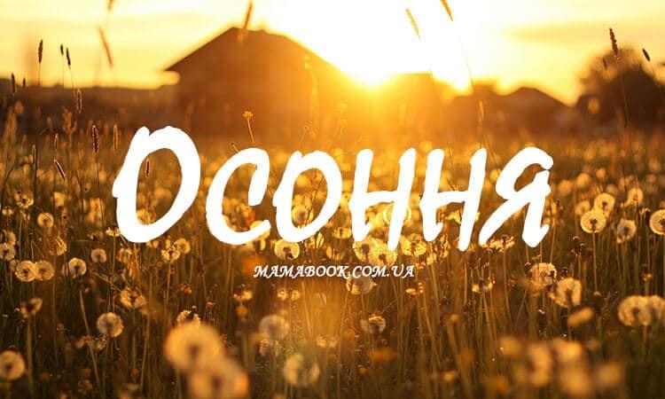 українські слова