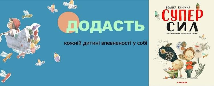 ВЕЛИКА КНИЖКА СУПЕРСИЛ