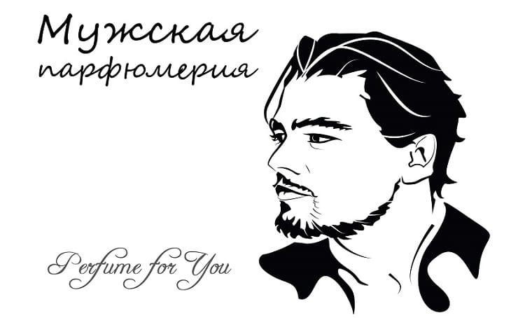 Perfume for you