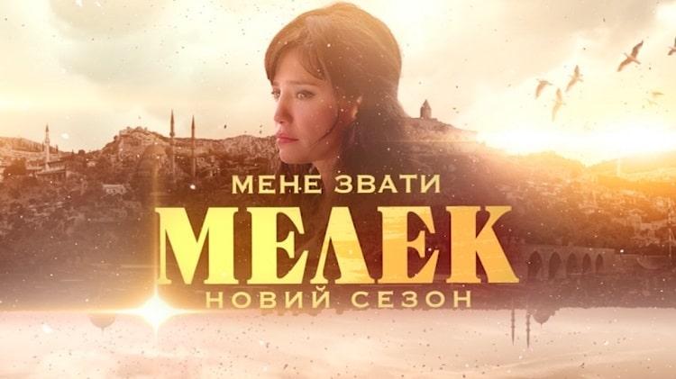 Мене звуть Мелек